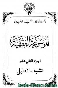 قراءة و تحميل كتاب الموسوعة الفقهية الكويتية – الجزء الثاني عشر (تشبة – تعليل) PDF