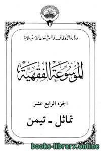 قراءة و تحميل كتاب الموسوعة الفقهية الكويتية – الجزء الرابع عشر (تماثل – تيمن) PDF