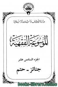 قراءة و تحميل كتاب الموسوعة الفقهية الكويتية – الجزء السادس عشر (جنائز- حتم) PDF