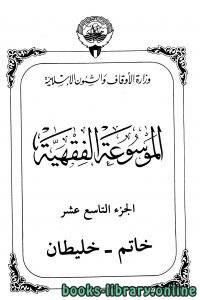 قراءة و تحميل كتاب الموسوعة الفقهية الكويتية – الجزء التاسع عشر(خاتم – خليطان) PDF