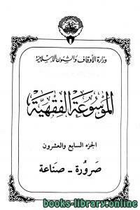 قراءة و تحميل كتاب الموسوعة الفقهية الكويتية- الجزء السابع والعشرون (صرورة – صناعة) PDF
