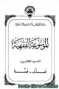 قراءة و تحميل كتاب الموسوعة الفقهية الكويتية- الجزء الثلاثون (عدل – عمة) PDF