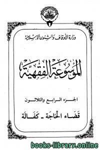 قراءة و تحميل كتاب الموسوعة الفقهية الكويتية- الجزء الرابع والثلاثون (قضاء الحاجة – كفالة) PDF
