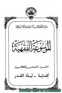 قراءة و تحميل كتاب الموسوعة الفقهية الكويتية- الجزء الخامس والثلاثون (كفاية – ليلة القدر) PDF