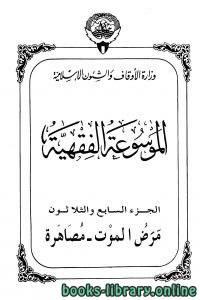 قراءة و تحميل كتاب الموسوعة الفقهية الكويتية- الجزء السابع والثلاثون (مرض الموت – مصاهرة) PDF