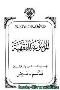 قراءة و تحميل كتاب الموسوعة الفقهية الكويتية- الجزء السادس والثلاثون (مأتم – مرض) PDF