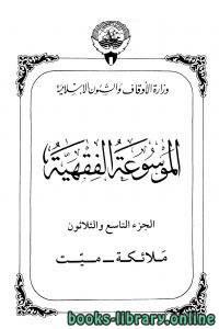 قراءة و تحميل كتاب الموسوعة الفقهية الكويتية- الجزء التاسع والثلاثون (ملائكة – ميت) PDF