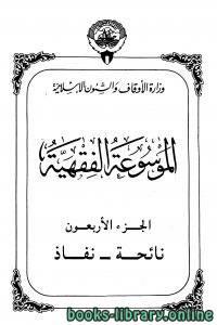 قراءة و تحميل كتاب الموسوعة الفقهية الكويتية- الجزء الأربعون (نائحة – نفاذ) PDF