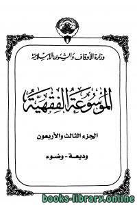 قراءة و تحميل كتاب الموسوعة الفقهية الكويتية- الجزء الثالث والأربعون (وديعة – وضوء) PDF