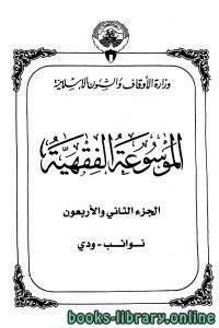 قراءة و تحميل كتاب الموسوعة الفقهية الكويتية- الجزء الثانى والأربعون (نوائب – ودي) PDF
