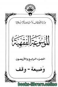 قراءة و تحميل كتاب الموسوعة الفقهية الكويتية- الجزء الرابع والأربعون (وضيعة – وقف) PDF
