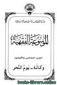 قراءة و تحميل كتاب الموسوعة الفقهية الكويتية- الجزء الخامس والأربعون (وكالة – يوم النحر) PDF