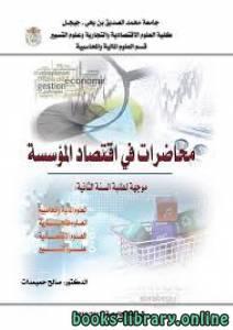 قراءة و تحميل كتاب محاضرات في إقتصاد المؤسسة  PDF