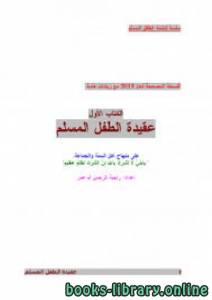 قراءة و تحميل كتاب عقيدة الطفل المسلم PDF