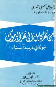 قراءة و تحميل كتاب من نهر كابل إلى نهر اليرموك جولة في غرب آسيا PDF