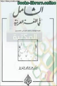 قراءة و تحميل كتاب الشامل في اللغة العربية PDF