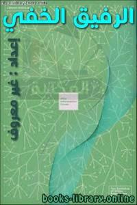 قراءة و تحميل كتاب الرفيق الخفي PDF