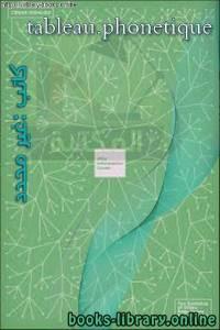 قراءة و تحميل كتاب tableau.phonetique PDF