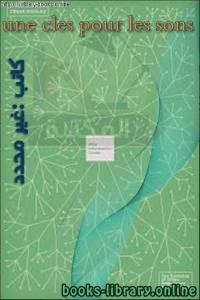 قراءة و تحميل كتاب   une cles pour les sons PDF