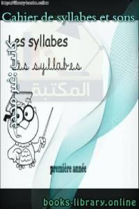 قراءة و تحميل كتاب Cahier de syllabes et sons PDF
