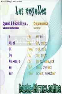 قراءة و تحميل كتاب LES SONS DU FRANÇAIS PDF