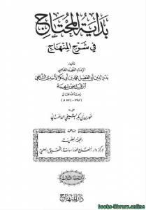 قراءة و تحميل كتاب بداية المحتاج في شرح المنهاج المجلد الثالث: النكاح - النفقات PDF