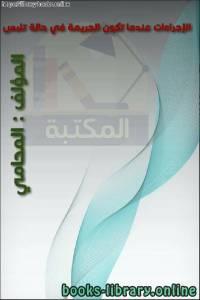 قراءة و تحميل كتاب  الإجراءات عندما تكون الجريمة في حالة تلبس PDF