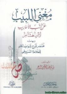 قراءة و تحميل كتاب مغني اللبيب عن كتب الأعاريب PDF