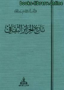 قراءة و تحميل كتاب تاريخ الجزائر الثقافي الجزء التاسع: الفهارس العامة PDF