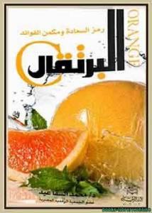 قراءة و تحميل كتاب البرتقال و فوائده و خواصه PDF
