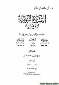 قراءة و تحميل كتاب  السيرة النبوية (سيرة ابن هشام) (ط. الحلبي) ج2 PDF
