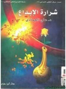 قراءة و تحميل كتاب شرارة الإبداع .. PDF