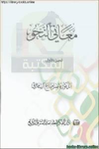 كتب الدكتور فاضل صالح السامرائي للتحميل و القراءة 2021 Free Pdf