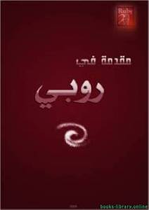 قراءة و تحميل كتاب مقدمة في روبي Ruby PDF