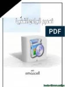 قراءة و تحميل كتاب تصميم البرامج الشهيرة ج2  PDF
