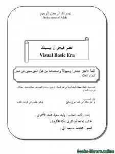 قراءة و تحميل كتاب إداراة البيانات بإستخدام ملفات ال NTFS عصر فيجوال بيسك Visual Basic Era الجزء الثاني  PDF