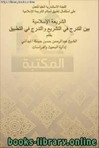 قراءة و تحميل كتاب التدرج في التشريع والتطبيق PDF