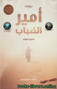 قراءة و تحميل كتاب امير الضباب PDF