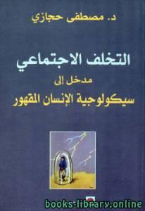 قراءة و تحميل كتاب التخلف الاجتماعى مدخل الى سيكولوجية الانسان المقهور PDF