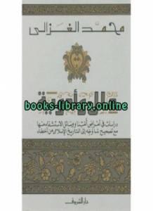 قراءة و تحميل كتاب علل وأدوية PDF