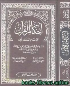 قراءة و تحميل كتاب احکام القرآن امام شافعی PDF