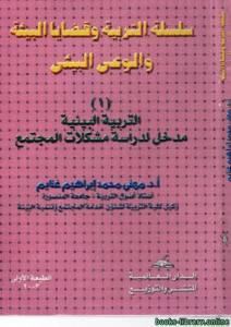 قراءة و تحميل كتاب التربية البيئية مدخل لدراسة مشكلات المجتمع PDF