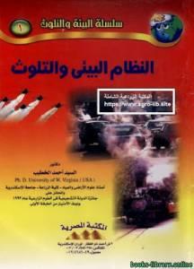 قراءة و تحميل كتاب النظام البيئى والتلوث PDF