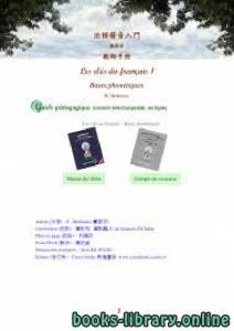 قراءة و تحميل كتاب Les clés du français 1 Bases phonétiques PDF