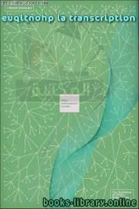 قراءة و تحميل كتاب la transcription phonétique PDF