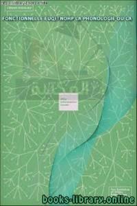 قراءة و تحميل كتاب LA PHONOLOGIE OU LA PHONÉTIQUE FONCTIONNELLE PDF