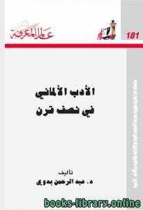 قراءة و تحميل كتاب الادب الالمانى فى نصف قرن PDF