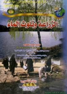 قراءة و تحميل كتاب الزراعة وتلوث الماء PDF
