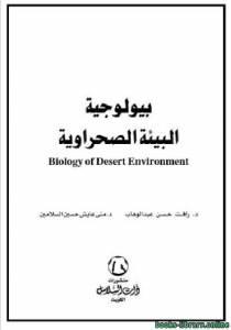 قراءة و تحميل كتاب كتاب بيولوجية البيئة الصحراوية PDF