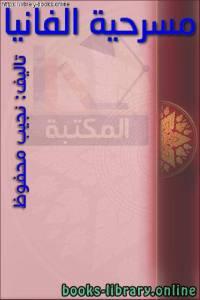 قراءة و تحميل كتاب تلخيص مسرحية الفانيا PDF
